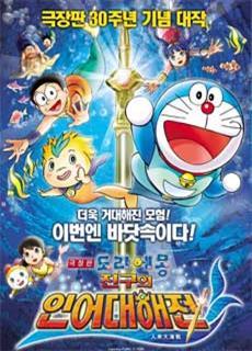 Doraemon: Nobita Và Cuộc Đại Thủy Chiến Ở Xứ Sở Người Cá (2010) Doraemon: Nobita's Great Battle Of The Mermaid King (2010)