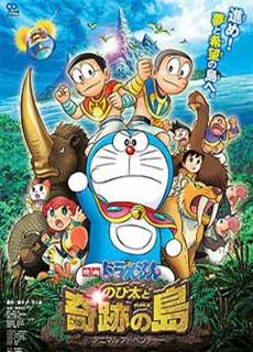 Doraemon: Nobita Và Hòn Đảo Kỳ Tích (2012) Doraemon: Nobita And The Island Of Miracles (2012)