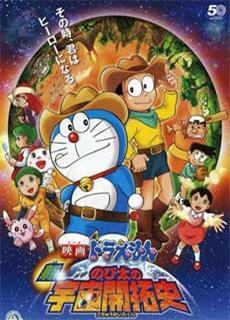 Doraemon: Nobita Và Lịch Sử Khai Phá Vũ Trụ (2009) Doraemon: The Records Of Nobita Spaceblazer (2009)