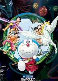Doraemon: Nobita Và Nước Nhật Thời Nguyên Thủy (2016)