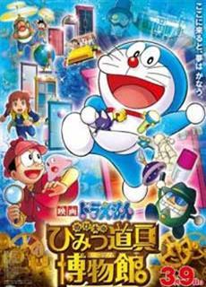Doraemon: Nobita Và Viện Bảo Tàng Bảo Bối Bí Mật (2013) Doraemon The Movie: Nobita's Secret Gadget Museum (2013)