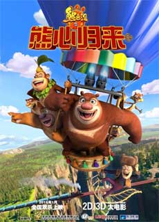 Gấu Boonie 3: Bí Mật Của Big Top (2016) Boonie Bears: The Big Top Secret (2016)