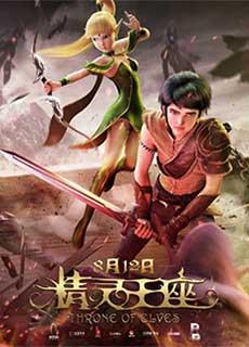 Long Chi Cốc 2: Tinh Linh Vương Tọa (2016)