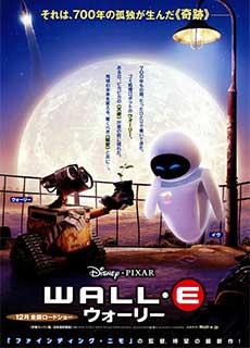 Robot Biết Yêu (2008) Wall·e (2008)