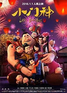 Tiểu Môn Thần (2016) Little Door Gods (2016)