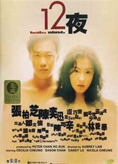12 Đêm (2000)