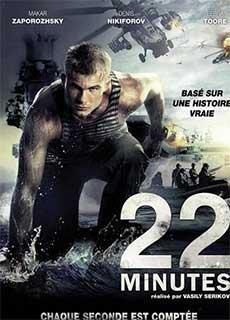 22 Phút (2014)