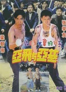 A Phi Và A Kỳ (1992)
