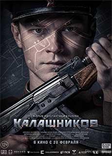 Ak 47 (2020)