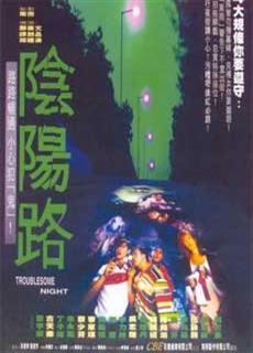 Âm Dương Lộ 1 (1997)