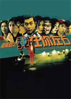 Âm Dương Lộ 2 (1997)