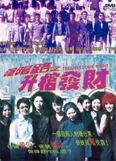 Âm Dương Lộ 3 (1998)