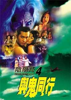 Âm Dương Lộ 4 (1998)
