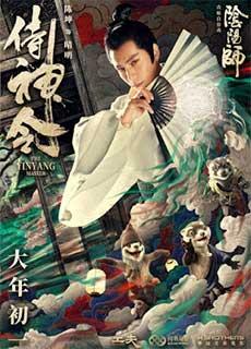Âm Dương Sư Thị Thần Lệnh (2021) The Yin Yang Master (2021)