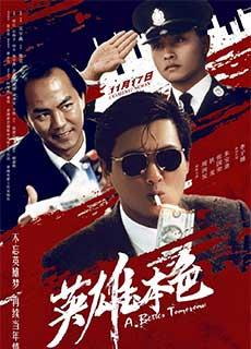 Anh Hùng Bản Sắc (1986)
