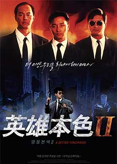 Anh Hùng Bản Sắc 2 (1987) A Better Tomorrow Ii (1987)