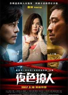 Ánh Trăng Lạc Lối (2017)