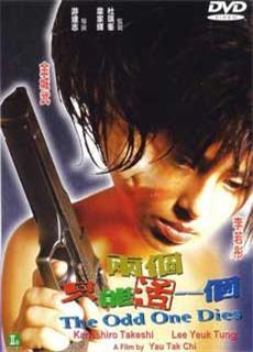 Anh Vẫn Sống (1997)