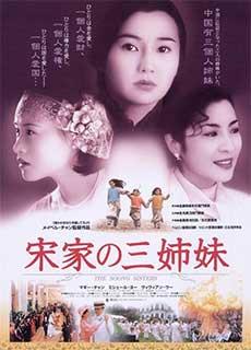 Ba Chị Em Họ Tống (1997)