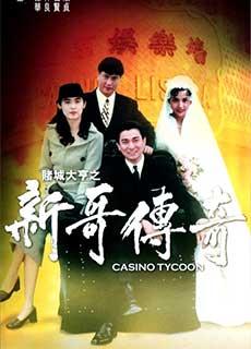 Bá Chủ Bịp Thành 1 (1992) Casino Tycoon I (1992)