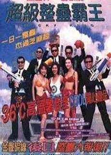 Bá Vương Gian Xảo (1998)