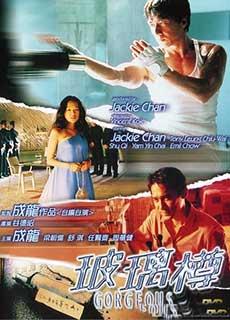 Bản Lĩnh Đàn Ông (1999)