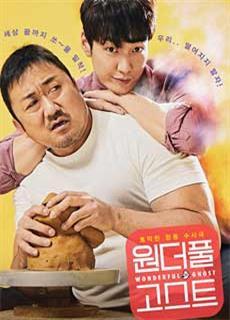 Bạn Ma Phiền Toái (2018)