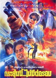 Bắn Mướn (1991) Bullet For Hire (1991)