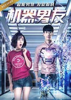 Bạn Trai Robot (2017)