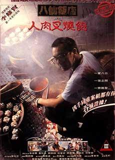 Bánh Bao Nhân Thịt Người (1993)