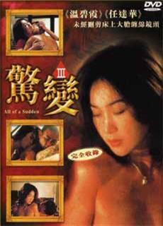 Biến Động Kinh Hồn (1996)