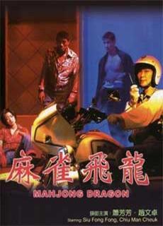 Bịp Thần Phi Long (1997)