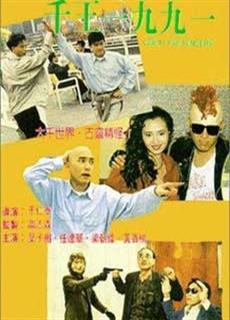 Bịp Vương (1991)