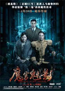 Bóng Ma Nhà Hát (2016)
