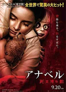 Búp Bê Ma Ám 3: Ác Quỷ Trở Về (2019) - Annabelle 3: Comes Home (2019) - Xem phim hay 247 - Website xem phim miễn phí tốt nhất