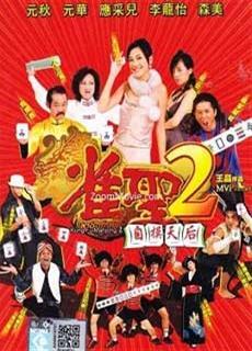 Cao Thủ Mạt Chược 2 (2005)