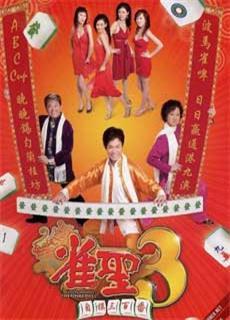 Cao Thủ Mạc Chược 3 (2007)
