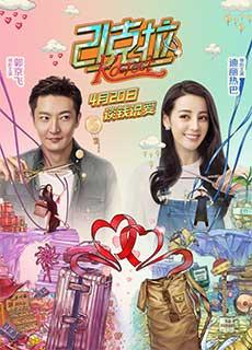 Cặp Đôi Hoàn Cảnh (2018)