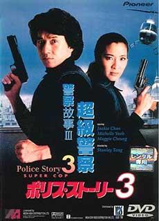 Câu Chuyện Cảnh Sát 3: Cảnh Sát Siêu Đẳng (1992) Police Story 3: Supercop (1992)