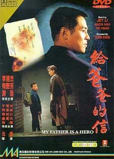 Cha Tôi Là Anh Hùng - Lá Thư Cho Cha (1995) My Father Is A Hero (1995)