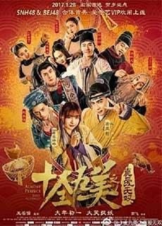 Chân Ái Vô Song (2017)