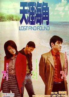 Chân Trời Góc Bể (1996)