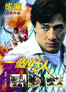 Chàng Trai Tốt Bụng (1997)