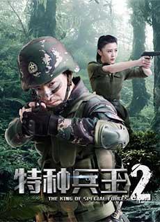 Chiến Binh Đặc Chủng 2 (2017)