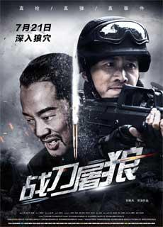 Chiến Đao Đồ Lang (2017)