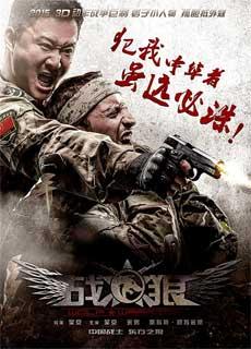Chiến Lang (2015)