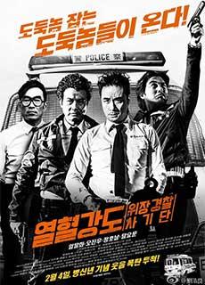 Chuyến Xe Đột Kích (2015)