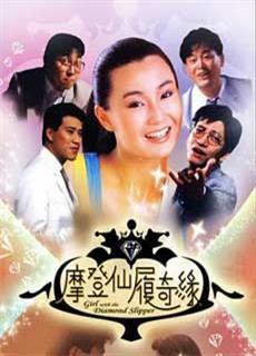 Cô Gái Mang Giày Kim Cương (1985)