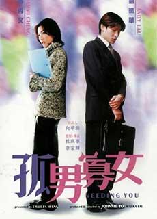 Cô Nam Quả Nữ (2000)