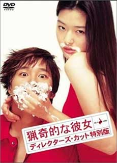 Cô Nàng Ngổ Ngáo (2001)
